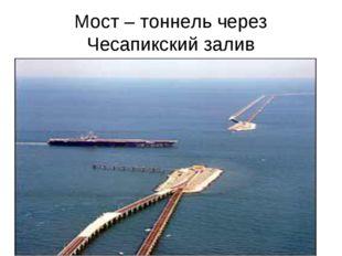 Мост – тоннель через Чесапикский залив