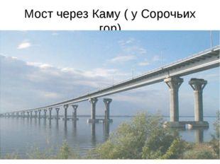 Мост через Каму ( у Сорочьих гор)