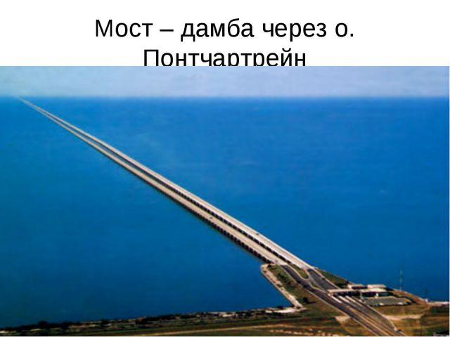 Мост – дамба через о. Понтчартрейн