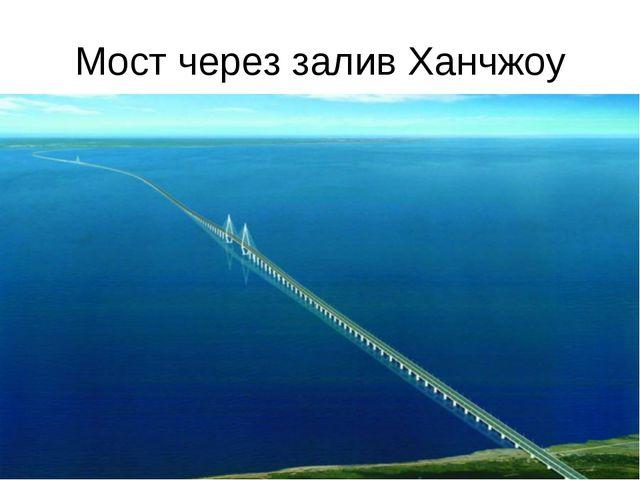 Мост через залив Ханчжоу