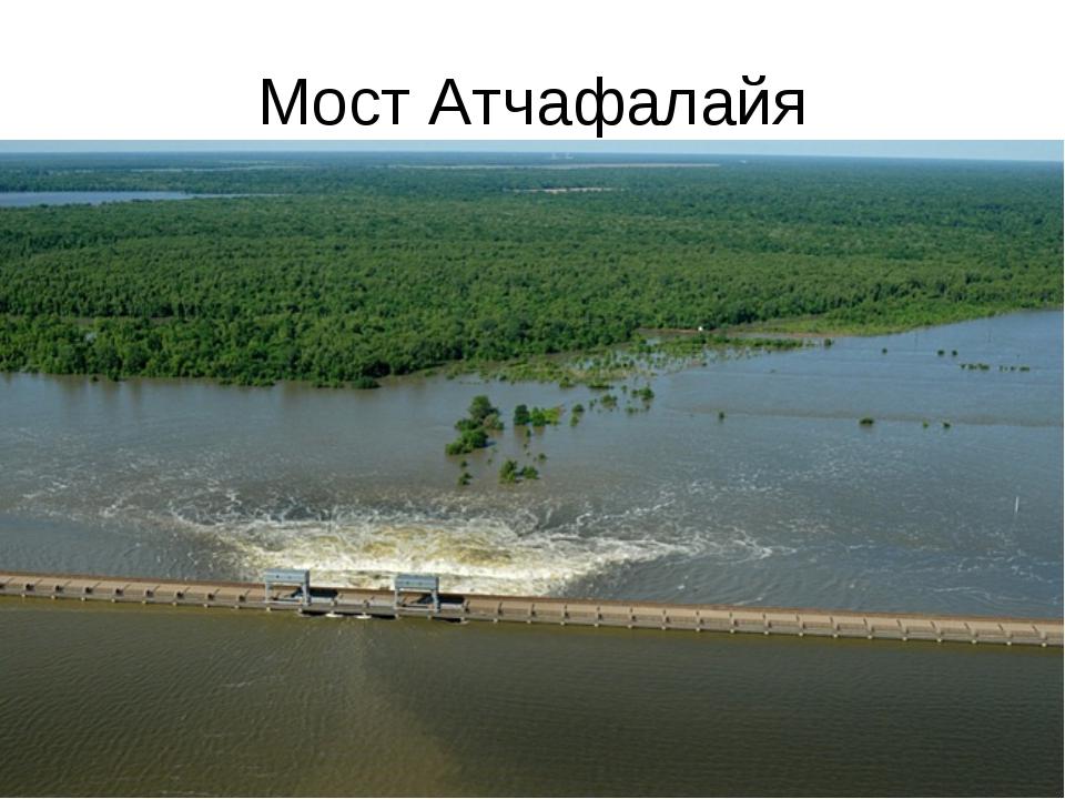 Мост Атчафалайя