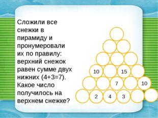 Сложили все снежки в пирамиду и пронумеровали их по правилу: верхний снежок р