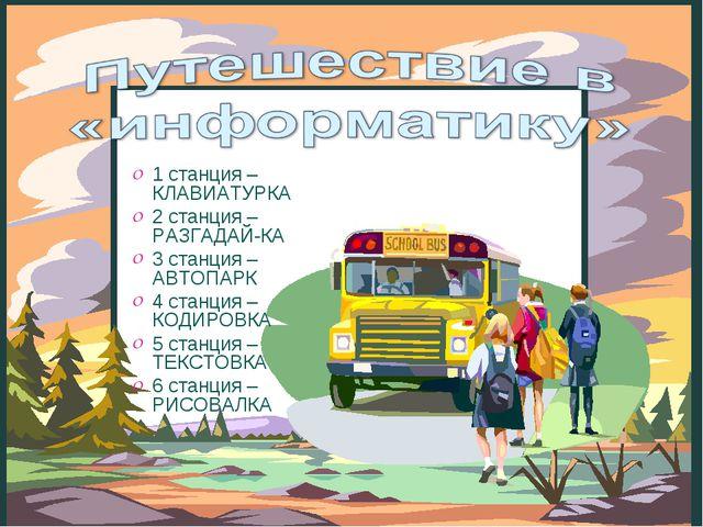 1 станция – КЛАВИАТУРКА 2 станция – РАЗГАДАЙ-КА 3 станция – АВТОПАРК 4 станц...