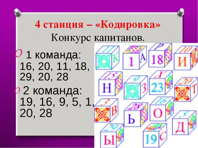 4 станция – «Кодировка» Конкурс капитанов. 1 команда: 16, 20, 11, 18, 29, 20,...