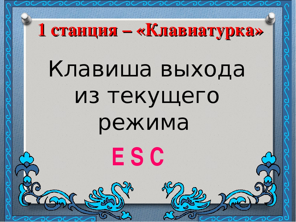 1 станция – «Клавиатурка» Клавиша выхода из текущего режима E S C