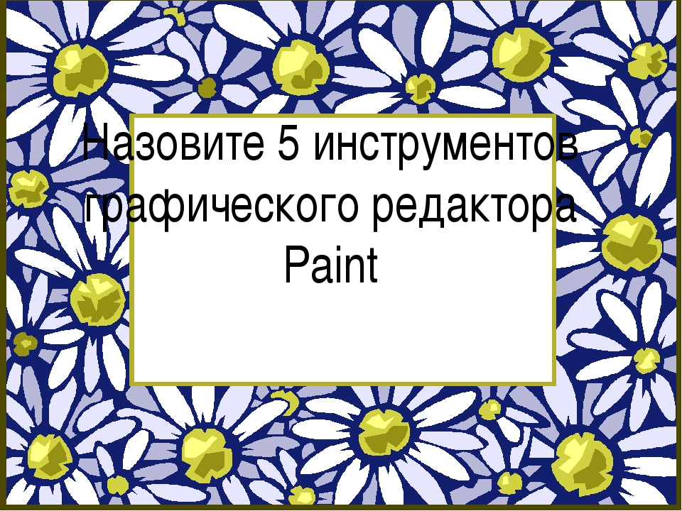 Назовите 5 инструментов графического редактора Paint