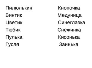 Пилюлькин Кнопочка Винтик Медуница Цветик Синеглазка Тюбик Снежинка Пулька Ки