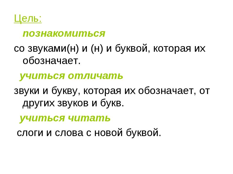 Цель: познакомиться со звуками(н) и (н) и буквой, которая их обозначает. учит...