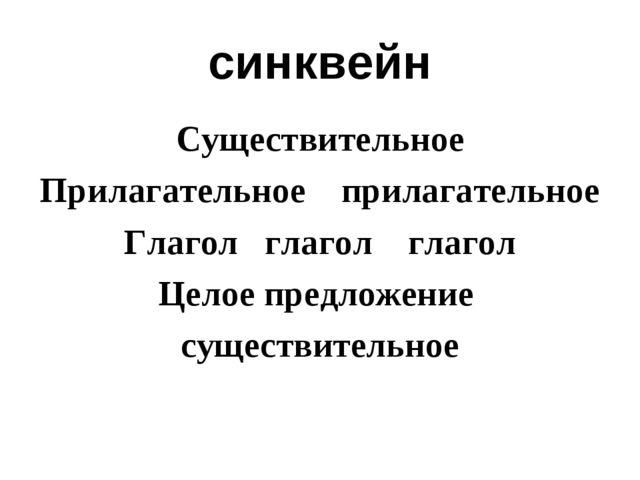 синквейн Существительное Прилагательное прилагательное Глагол глагол глагол Ц...