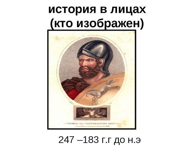 247 –183 г.г до н.э история в лицах (кто изображен)