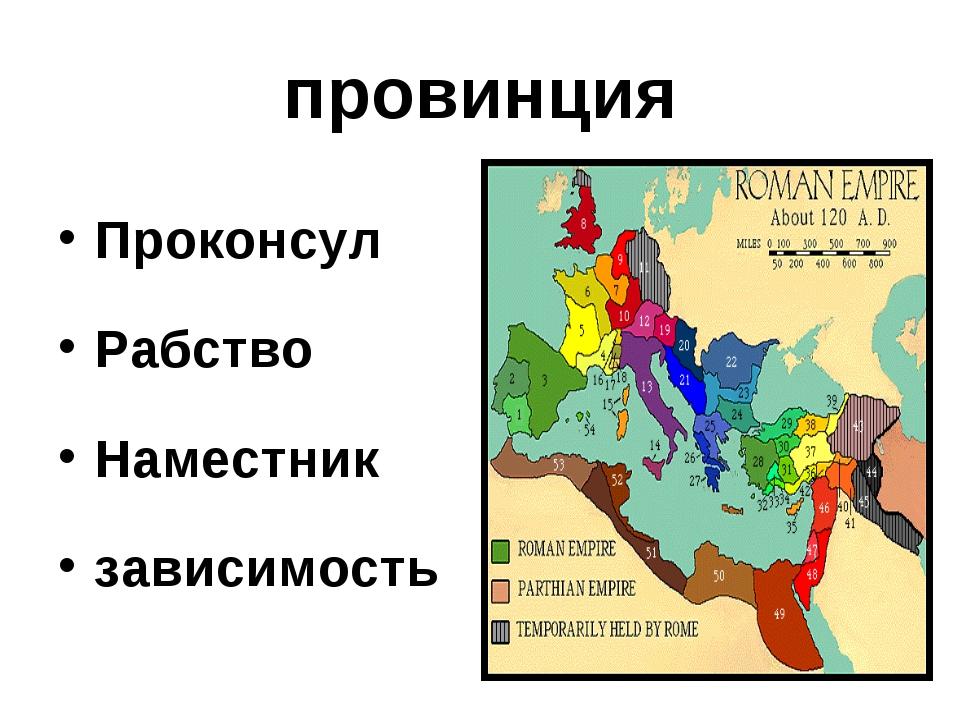 провинция Проконсул Рабство Наместник зависимость