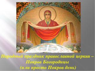 Народный праздник православной церкви – Покров Богородицы (или просто Покров