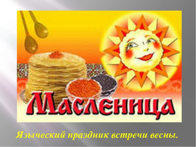 Языческий праздник встречи весны.