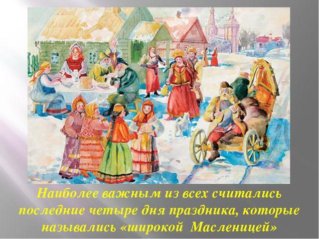 Наиболее важным из всех считались последние четыре дня праздника, которые наз...