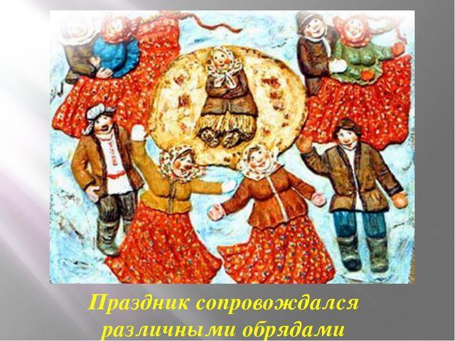 Праздник сопровождался различными обрядами