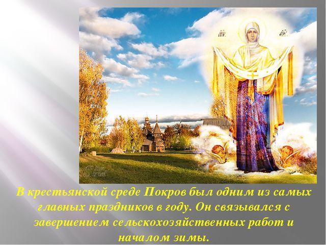 В крестьянской среде Покров был одним из самых главных праздников в году. Он...