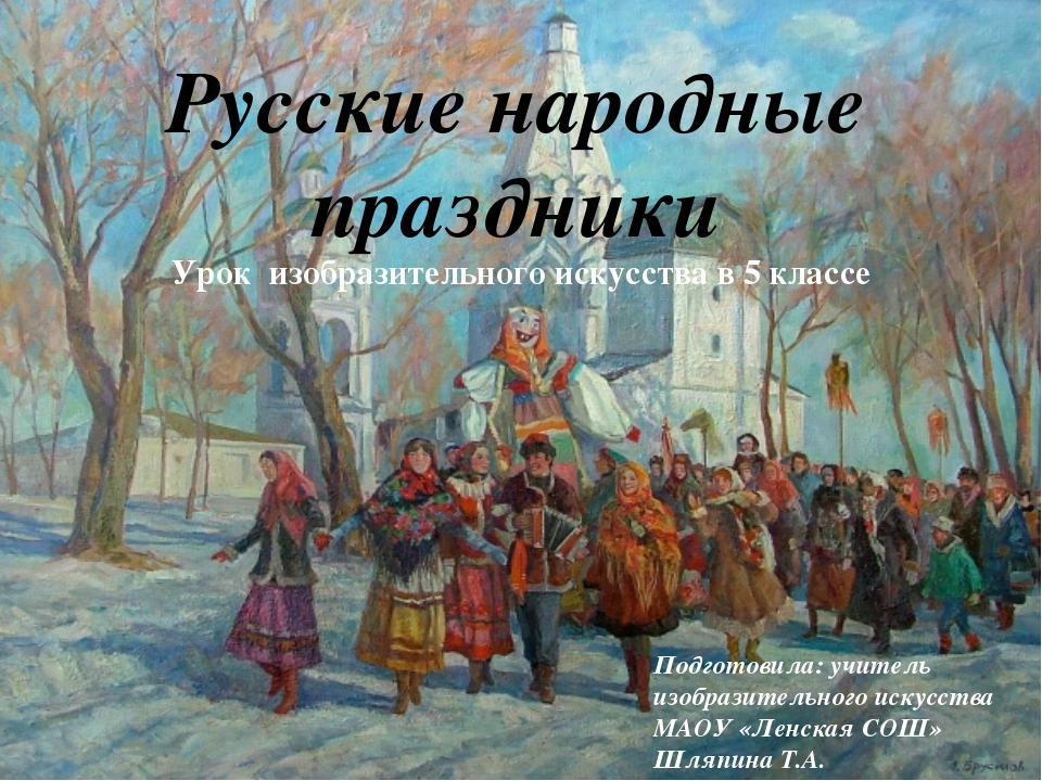 Русские народные праздники Урок изобразительного искусства в 5 классе Подгот...