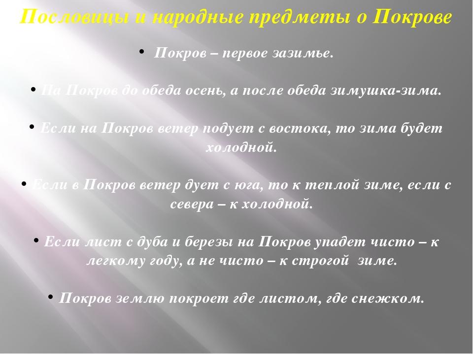 Пословицы и народные предметы о Покрове Покров – первое зазимье. На Покров до...