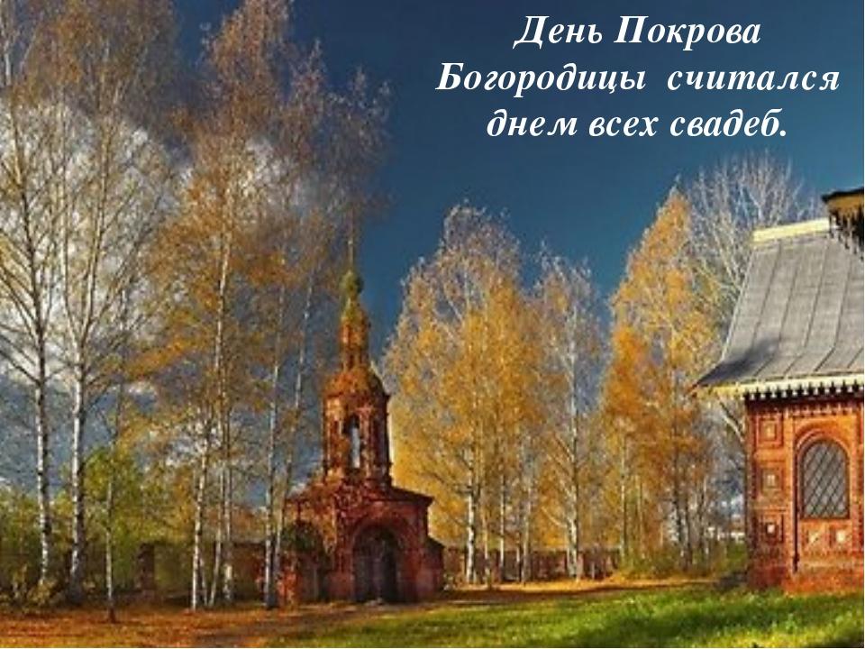День Покрова Богородицы считался днем всех свадеб.