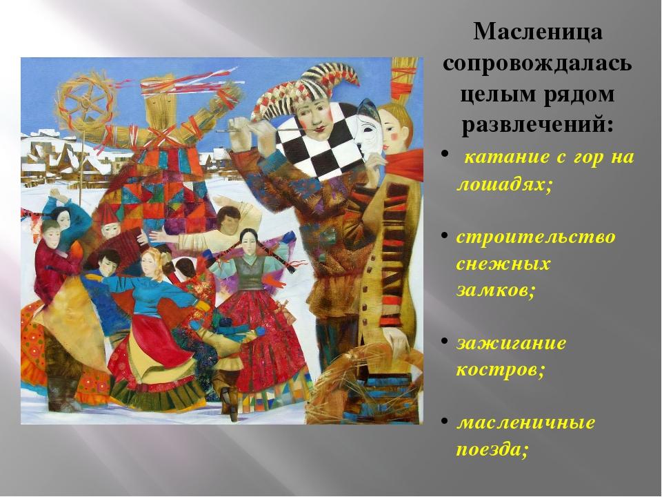 Масленица сопровождалась целым рядом развлечений: катание с гор на лошадях; с...