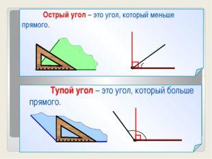 Острый угол – это угол, который меньше прямого. Тупой угол – это угол, к