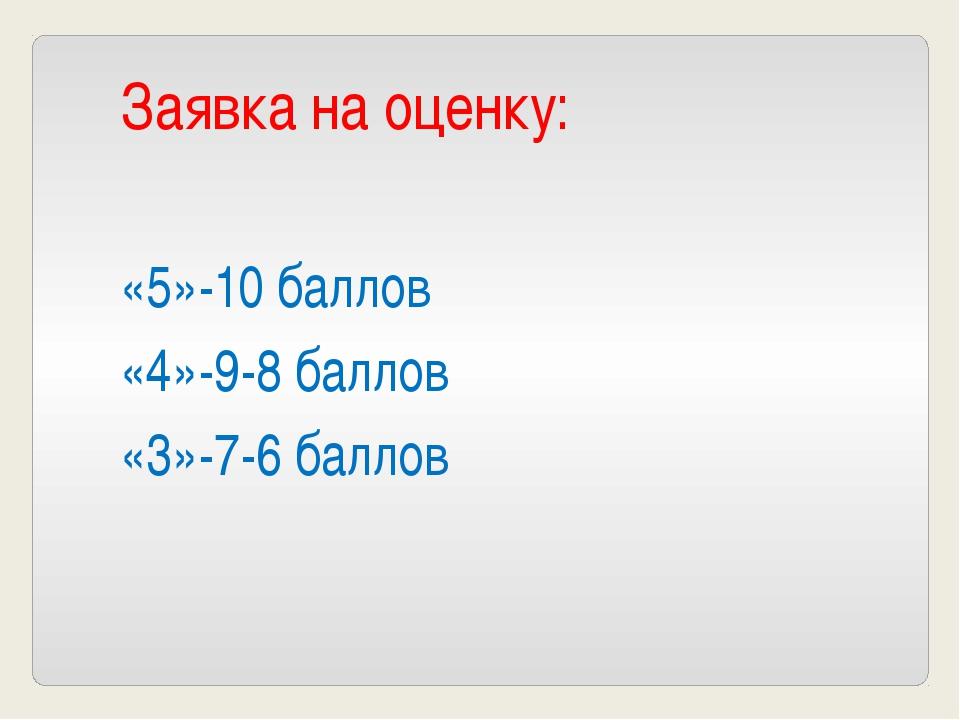 Заявка на оценку: «5»-10 баллов «4»-9-8 баллов «3»-7-6 баллов