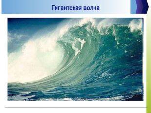 Гигантская волна