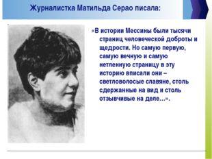 Журналистка Матильда Серао писала: «В истории Мессины были тысячи страниц чел