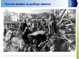 Русские моряки на разборе завалов