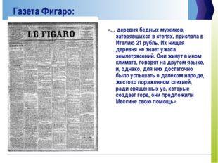 Газета Фигаро: «… деревня бедных мужиков, затерявшихся в степях, прислала в И