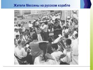Жители Мессины на русском корабле