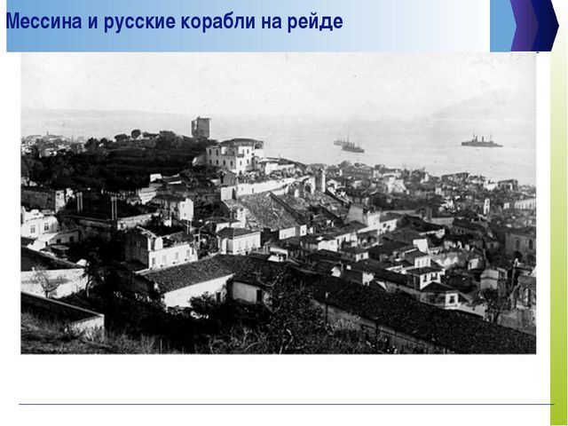 Мессина и русские корабли на рейде