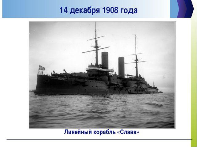 14 декабря 1908 года Линейный корабль «Слава»