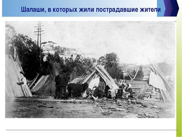 Шалаши, в которых жили пострадавшие жители