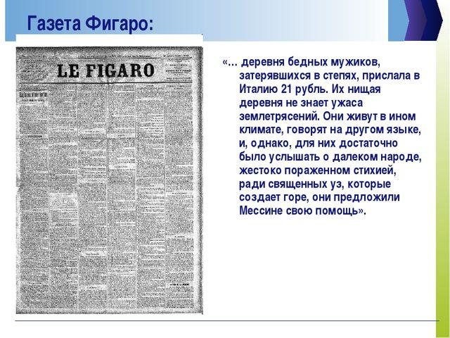 Газета Фигаро: «… деревня бедных мужиков, затерявшихся в степях, прислала в И...