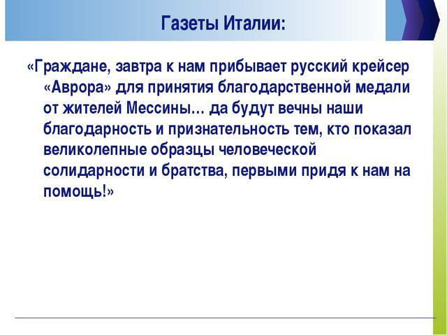Газеты Италии: «Граждане, завтра к нам прибывает русский крейсер «Аврора» для...