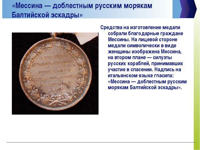 «Мессина — доблестным русским морякам Балтийской эскадры» Средства на изготов...
