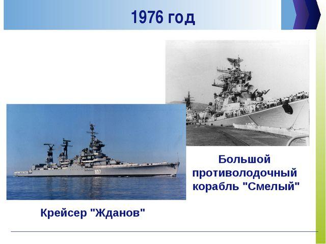 """1976 год Крейсер """"Жданов"""" Большой противолодочный корабль """"Смелый"""""""