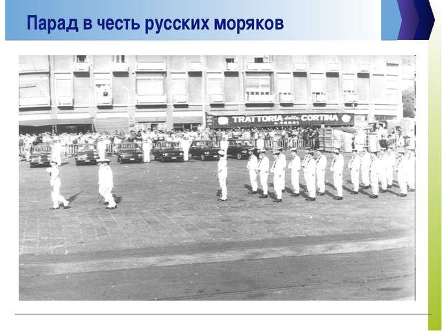 Парад в честь русских моряков