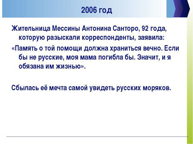 2006 год Жительница Мессины Антонина Санторо, 92 года, которую разыскали корр...
