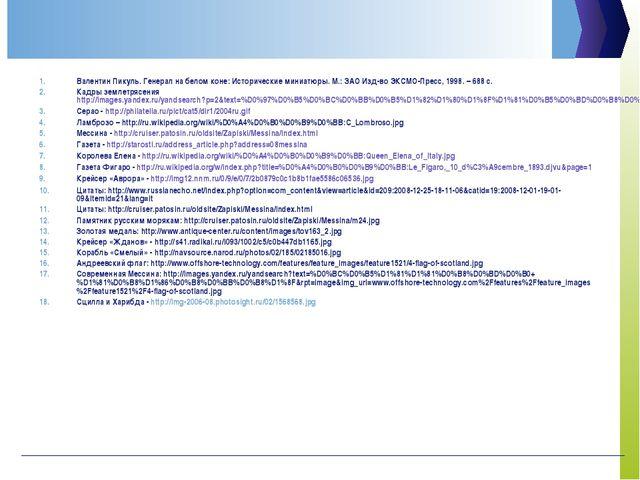 Валентин Пикуль. Генерал на белом коне: Исторические миниатюры. М.: ЗАО Изд-в...