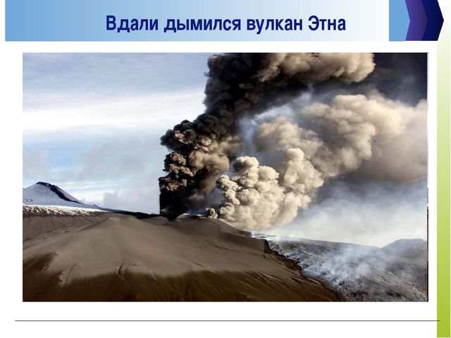 Вдали дымился вулкан Этна