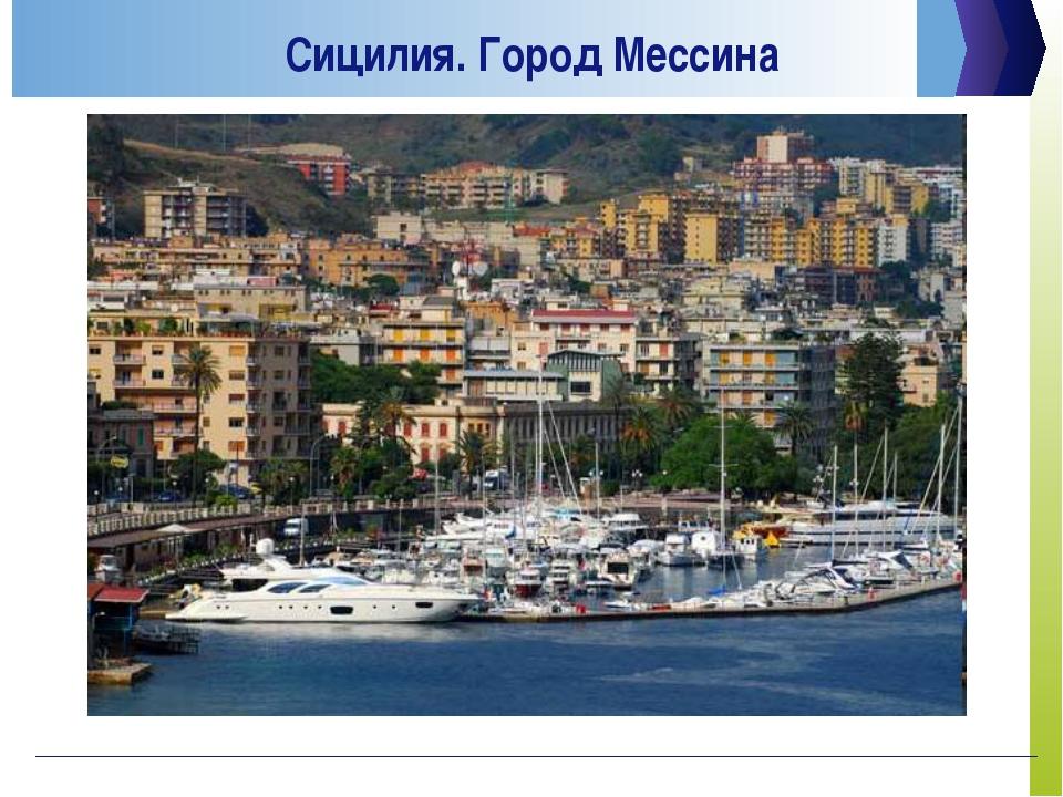 Сицилия. Город Мессина