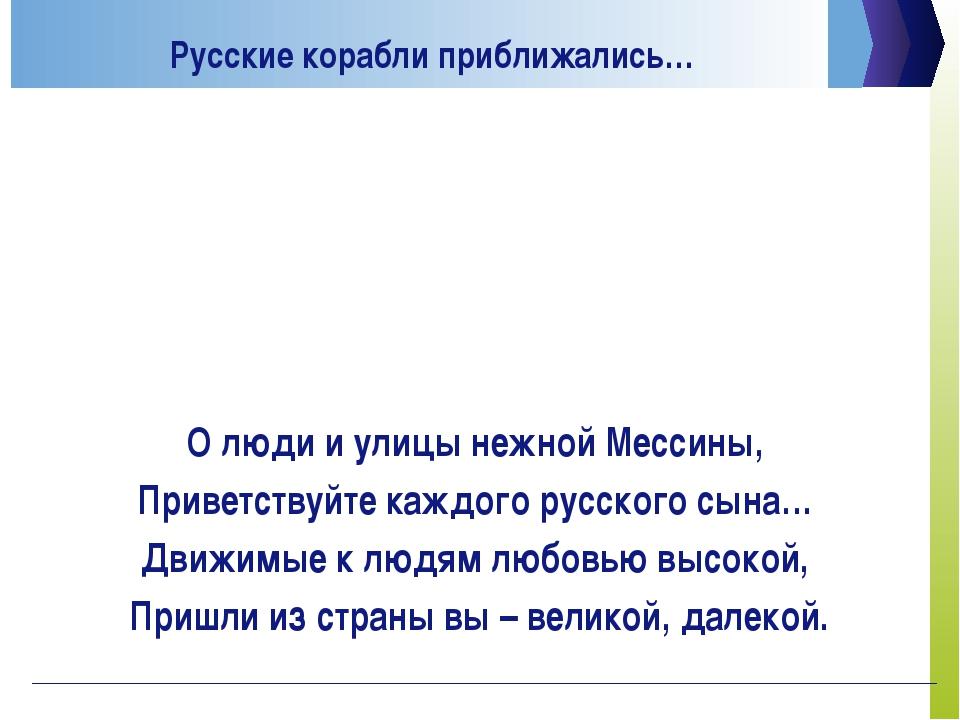 Русские корабли приближались… О люди и улицы нежной Мессины, Приветствуйте ка...