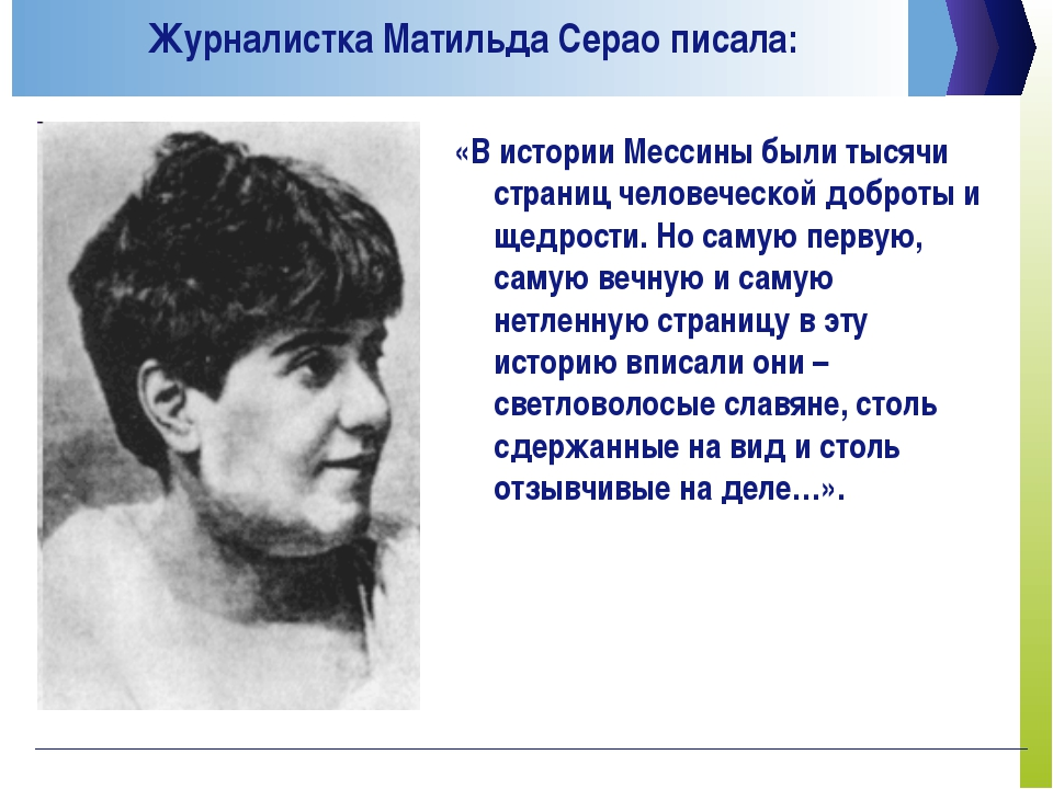 Журналистка Матильда Серао писала: «В истории Мессины были тысячи страниц чел...