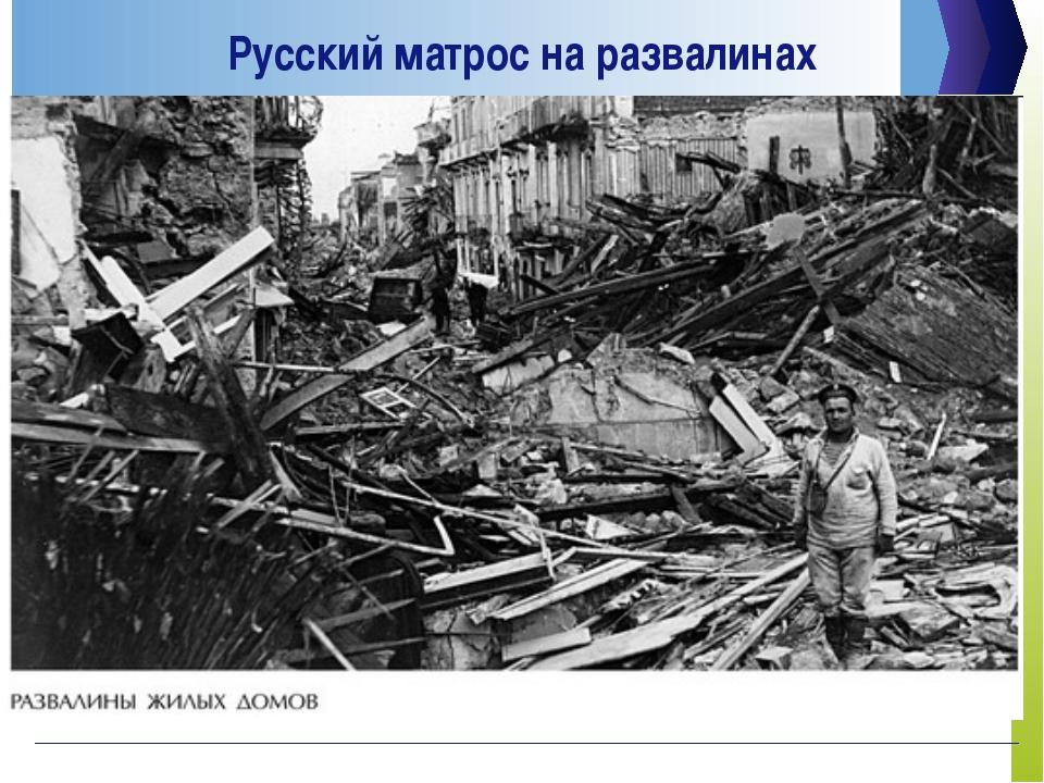 Русский матрос на развалинах