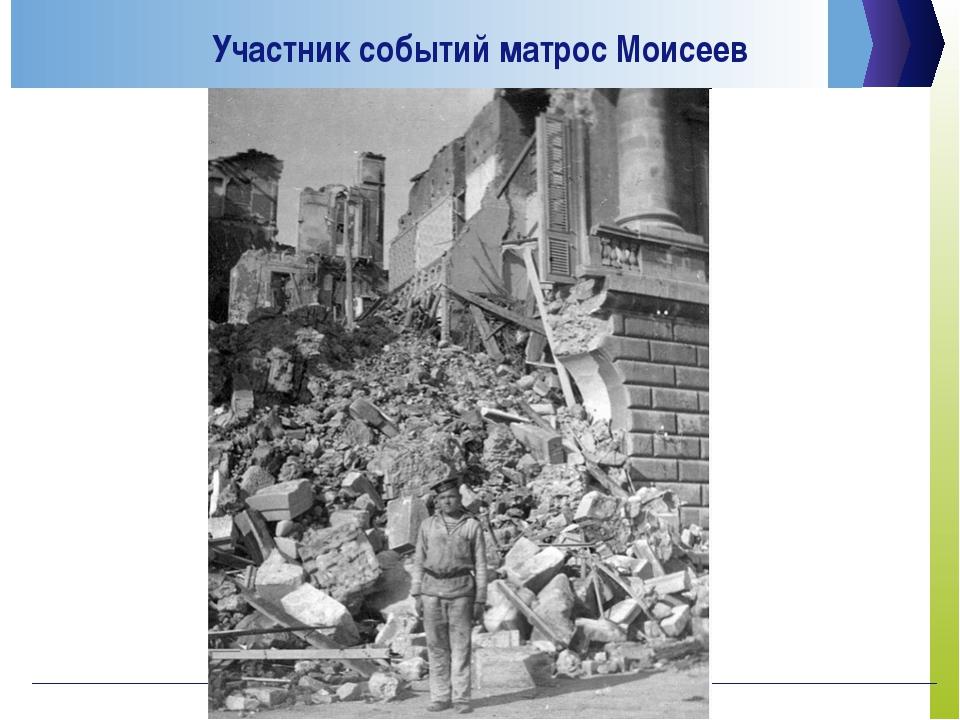 Участник событий матрос Моисеев