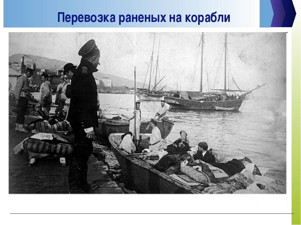 Перевозка раненых на корабли