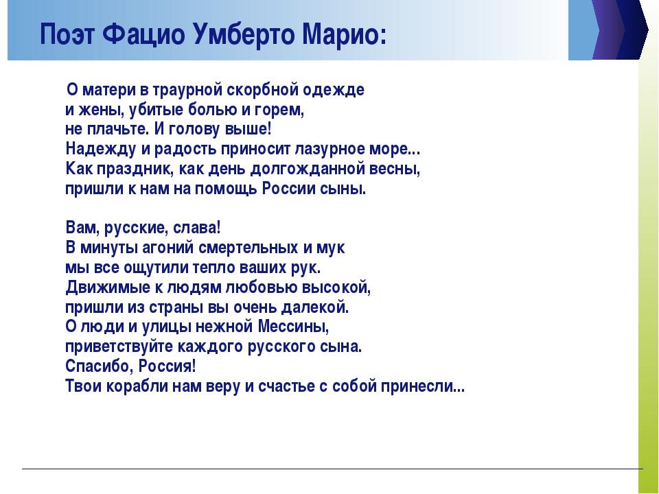 Поэт Фацио Умберто Марио: О матери в траурной скорбной одежде и жены, убитые...
