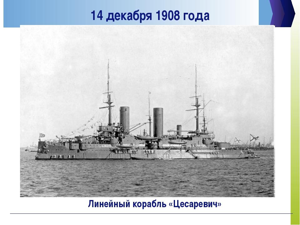 14 декабря 1908 года Линейный корабль «Цесаревич»